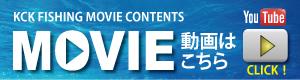 KCK動画コンテンツ